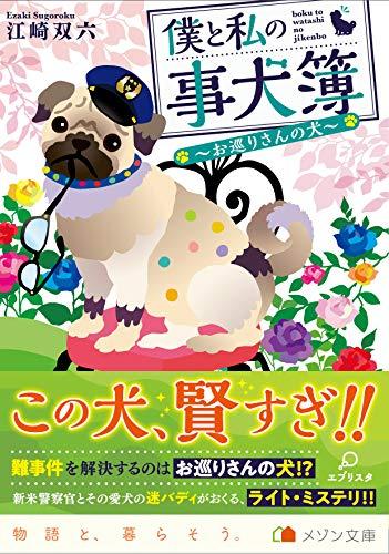僕と私の事犬簿 ~お巡りさんの犬~