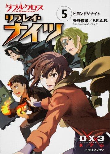 ダブルクロス The 3rd Edition リプレイ・ナイツ-5    ビヨンドザナイト (富士見ドラゴンブック)