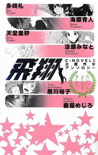 飛翔 – C★NOVELS大賞作家アンソロジー