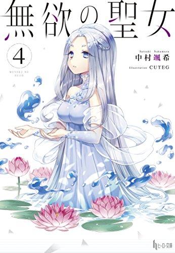 無欲の聖女 4