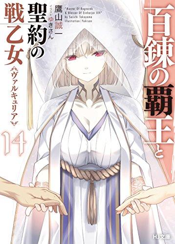 百錬の覇王と聖約の戦乙女 14