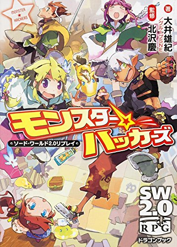 モンスター☆ハッカーズ ソード・ワールド2.0リプレイ
