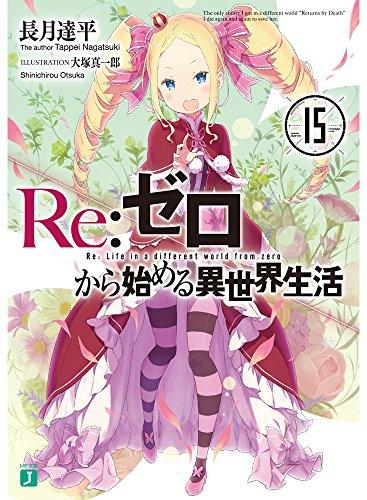 Re:ゼロから始める異世界生活15
